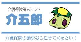 介五郎(介護保険版)
